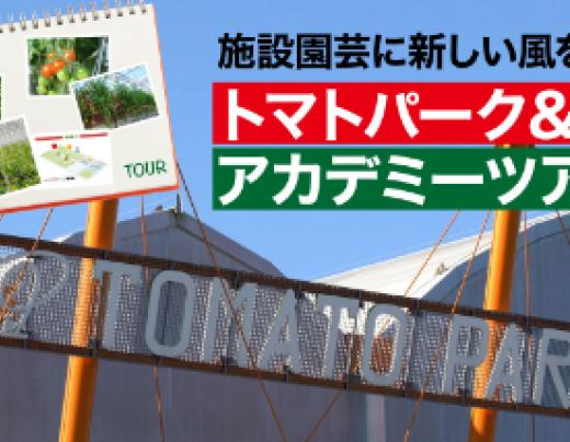 【施設園芸に新しい風を】トマトパーク&アカデミーツアー