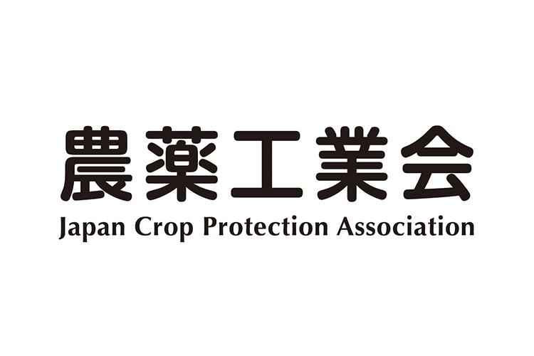農薬工業会