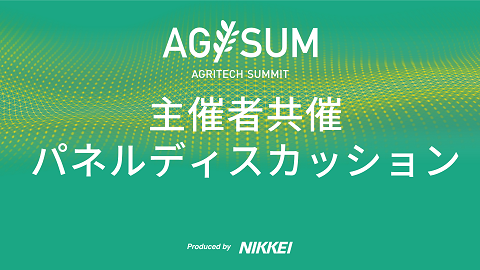 DIYアグリテック最前線 〜デジタル世代の百姓の生きる道〜