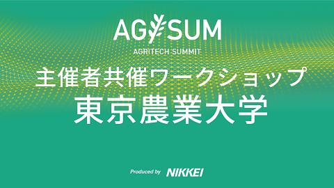 食用藍藻スピルリナを中心とした持続可能農業システム開発 東京農業大学 バイオサイエンス学科 准教授 渡辺智氏